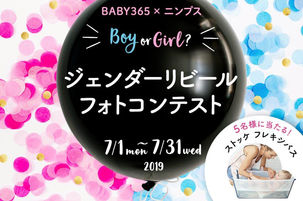 【終了】BABY365×ニンプス「ジェンダーリビール」フォトコンテスト