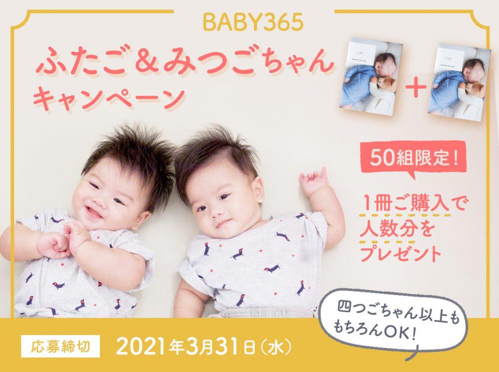 ふたご&みつごちゃんキャンペーン【3月31日まで】