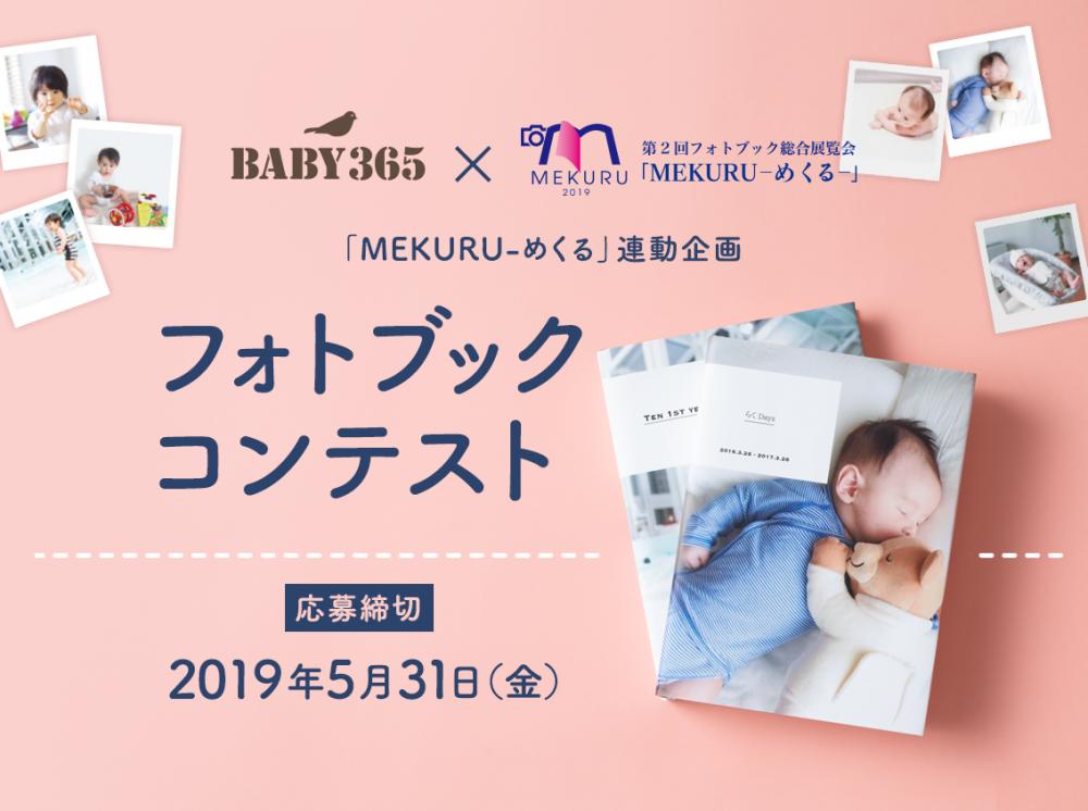 【応募終了】第1回「BABY365」フォトブックコンテスト作品募集!