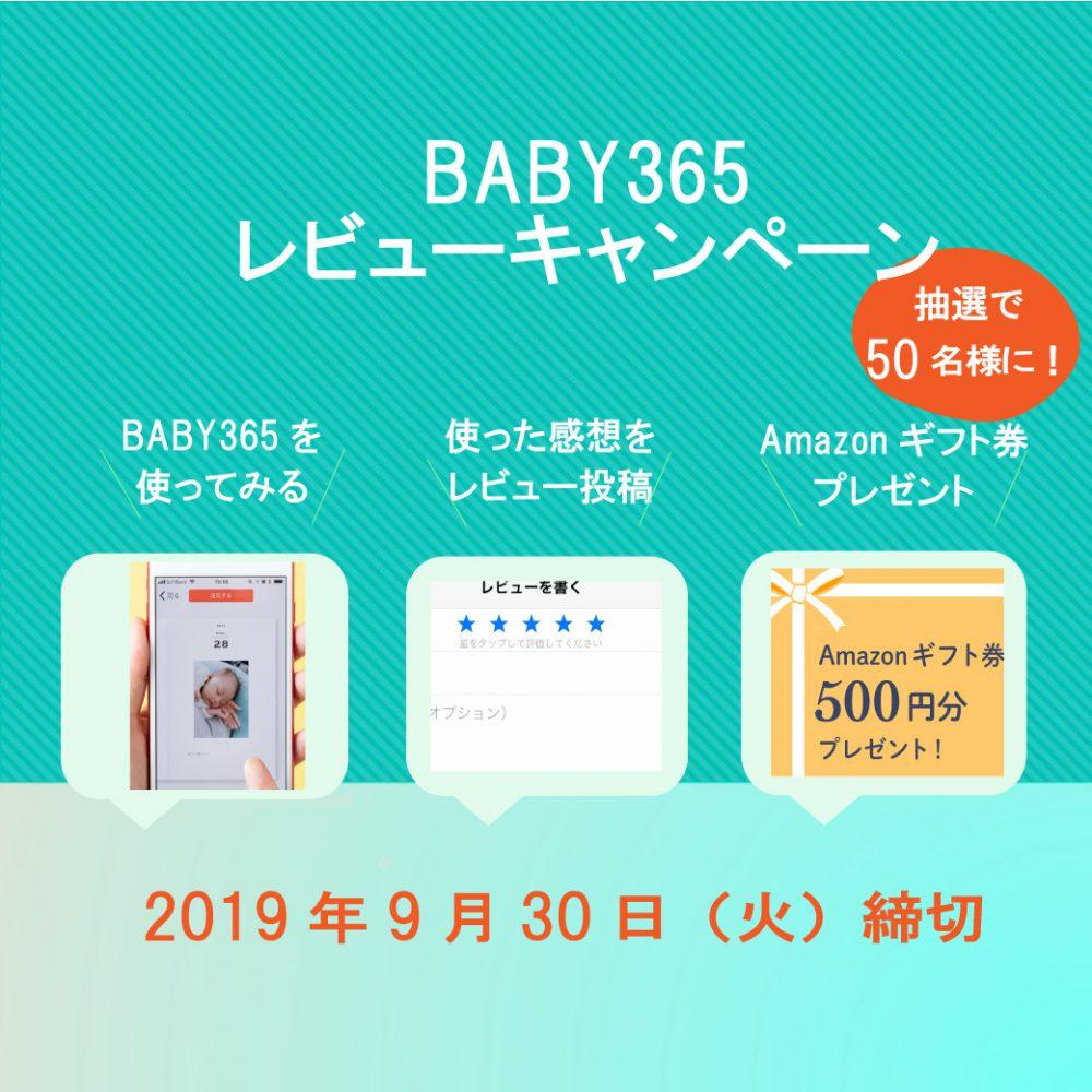 【終了しました】「BABY365」レビューキャンペーン☆抽選で50名様にプレゼント!