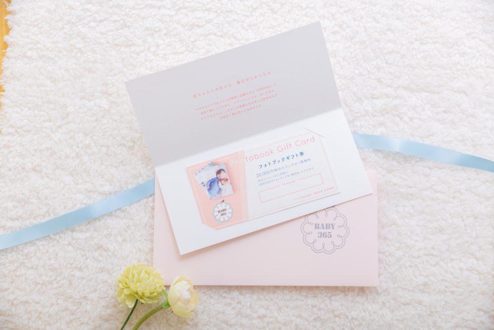 出産祝いにピッタリ♡『BABY365』フォトブックギフト
