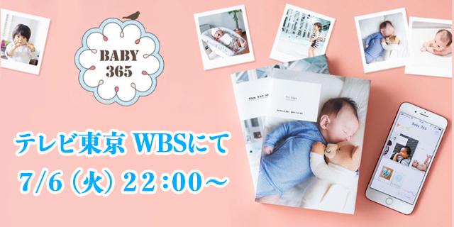 テレビ東京WBSにて放映 7/6 22:00~
