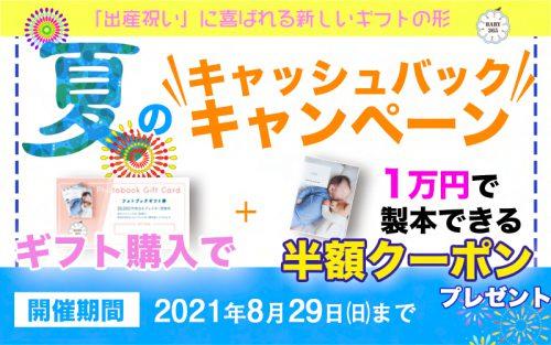 ※終了※ギフト♡夏のキャッシュバックキャンペーン