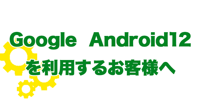 Android端末をお使いの皆まへ